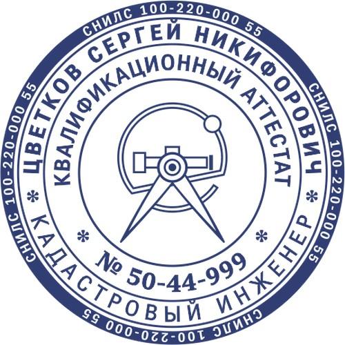Печать кадастрового инженера (клише)